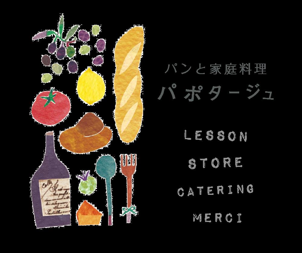パンと家庭料理パポタージュ(Papotage)【パン教室・販売・ケータリング・本物のオリーブオイル】